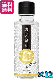 【あす楽対応】【送料無料】【1ケース】 フンドーダイ 透明醤油 100ml 12本 瓶
