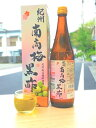 【送料無料】 SS 紀州南高梅 黒酢 720ml 6本 瓶