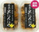 【送料無料】元気 熟成 黒にんにく 青森産 200g 2パック(400g)