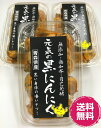 【送料無料】元気 熟成 黒にんにく 青森産 200g×3パック(600g)