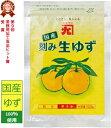 【冷凍】カネク 国産 刻み 生ゆず100g 柚子 皮