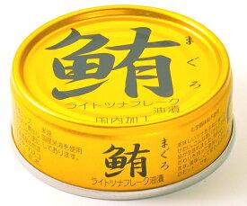 .【1ケース】 伊藤食品 鮪 ライト ツナフレーク 油漬け 金 70g 24個 缶
