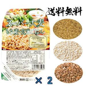 【メール便】城北 スーパー大麦・もち麦・玄米のレトルトごはん 150g 2個 1000円ポッキリ送料無料