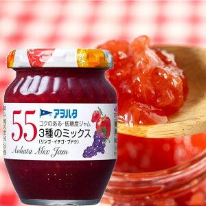 アヲハタ 55 3種のミックスジャム(リンゴ/イチゴ/ブドウ) 150g 24個(12個×2箱)