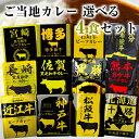 【メール便】響 カレー レトルト 12種から選べる4袋セット ご当地カレー 詰め合わせ36