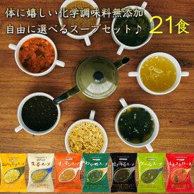 【10%OFF】コスモス食品 化学調味料無添加 フリーズドライスープ 7種から選べる 21袋セット (3袋単位選択)