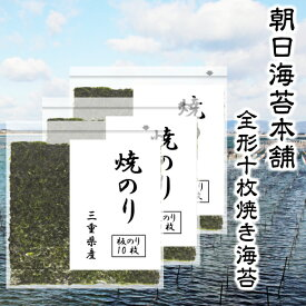 朝日海苔 焼き海苔 全形 10枚×3袋
