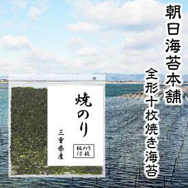 朝日海苔 焼き海苔 全形 10枚