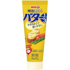 【冷蔵】明治 チューブでバター 1/3 160g×12本 バターマーガリン