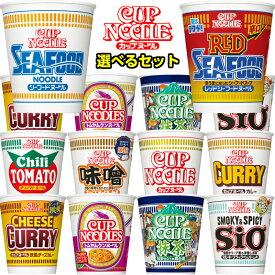 日清 カップヌードル 10種から選べるカップ麺 40個セット(8個単位選択) NCUPN