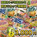 訳ありカップ麺 詰め合わせ 福袋 3000円セット 送料無料