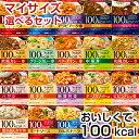 大塚食品 マイサイズ 13種から選べる30個セット(3個単位選択)