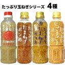 徳島産業 たっぷり玉ねぎポン酢/白だしかつお/さっぱりたれ/ごまごまポン酢 400ml 4種×1本 4本セット