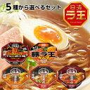 日清 ラ王 5種から選べる 12個セット 背油醤油/濃厚味噌/麻辣担々/汁なし担々麺