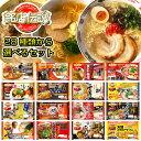 【冷蔵】銘店伝説 本格ラーメン 28種から選べる 2人前×6袋セット