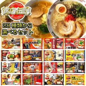 【冷蔵】銘店伝説 本格ラーメン 28種から選べる 2人前×3袋セット