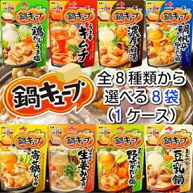 【10%OFF】味の素 鍋キューブ 鍋の素 選べる8袋セット