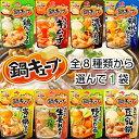 【10%OFF】味の素 鍋キューブ 鍋の素 選べる1袋
