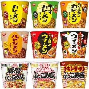 日清 カレーメシ ウマーメシ ぶっこみ飯 カップご飯 10種から2個単位で選べる 24個セット