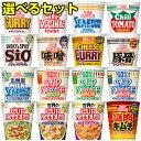 日清 カップヌードル 17種から選べるカップ麺 20個セット(2個単...