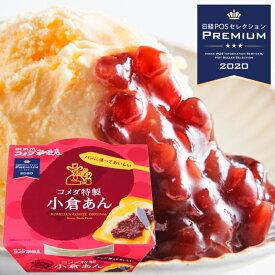 【全商品ポイント5倍】遠藤製餡 コメダ特製 小倉あん 300g×6個