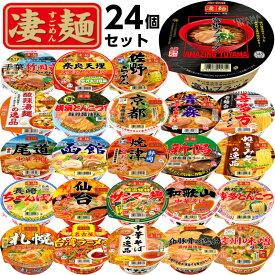 凄麺 詰め合せ ご当地ラーメン カップ麺 24種 24個セット
