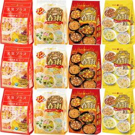 ひかり味噌 選べるスープ春雨 4種から選べる 16袋セット(160食分〜192食分)