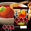 【冷蔵】寿がきや 麺処井の庄監修 辛辛魚つけ麺 1人前(210g)×6袋 ZHT