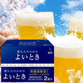 QP キユーピー 飲む人のための よいとき 2粒入×50包×2箱 計200粒入 酢酸菌酵素配合 ZHT