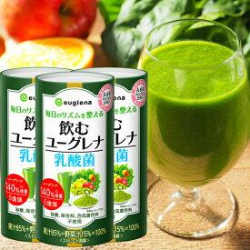 【送料無料】ユーグレナ 飲むユーグレナ 乳酸菌 30本(15×2箱)