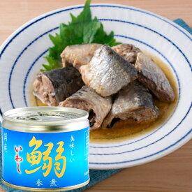 伊藤食品 美味しい 鰯 水煮 190g 24個 いわし缶 非常食