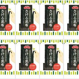 【送料無料】くらこん さける昆布 10g 80袋(10袋×8箱)