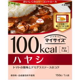 大塚食品 マイサイズ ハヤシ 10個