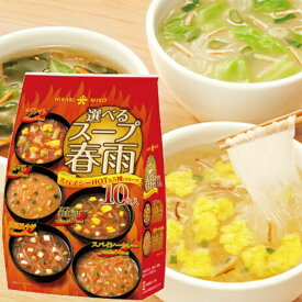 ひかりみそ 選べるスープ春雨 スパイシーホット HOT 80食 (10食×8袋) スープはるさめ