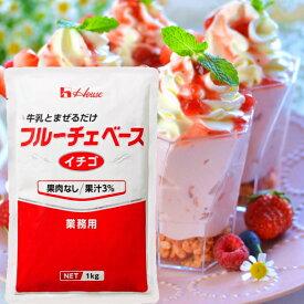 ハウス フルーチェベース イチゴ 1kg 業務用デザート(約30〜35食分) ZHT
