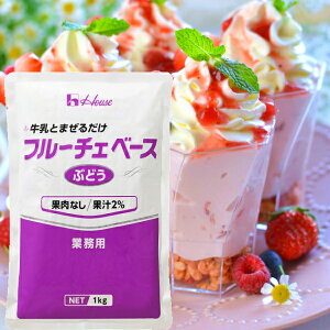 ハウス フルーチェベース ぶどう 1kg×6袋 業務用デザート(約180〜210食分)