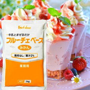ハウス フルーチェベース みかん 1kg×6袋 業務用デザート(約180〜210食分) ZHT