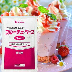 ハウス フルーチェベース りんご 1kg 業務用デザート(約30〜35食分)