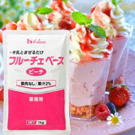 ハウス フルーチェベース ピーチ 1kg 業務用デザート(約30〜35食分) ZHT