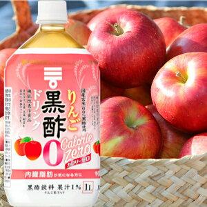 ミツカン りんご黒酢 カロリーゼロ 1L 12本 (6本×2箱)
