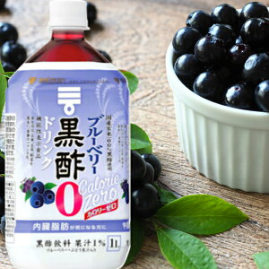 ミツカン ブルーベリー黒酢 カロリーゼロ 1L 12本 (6本×2箱)