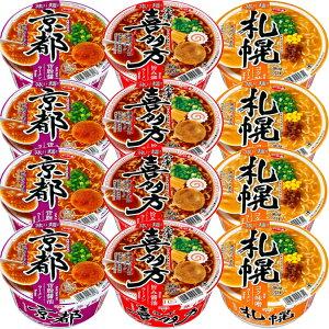サッポロ一番 旅麺 札幌味噌/喜多方醤油/京都背油醤油 カップ麺 3種×16個 48個セット