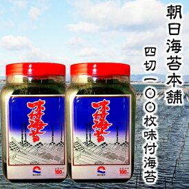 朝日海苔 味付け海苔 100枚 2個 あす楽対応