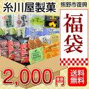 【送料無料】糸川屋製菓 お菓子詰め合わせ 福袋 内容おまかせ 2000円