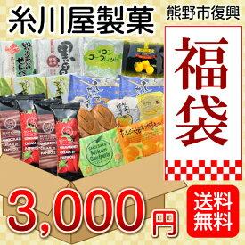 【送料無料】糸川屋製菓 お菓子詰め合わせ 福袋 内容おまかせ 3000円