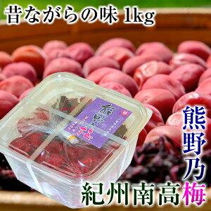 浜地屋 三重県産 紀州南高梅干し 昔ながらの梅干し 1kg 塩分25% 創業138年の伝統製法