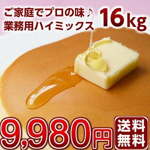 日東富士 ホットケーキミックス ハイミックス 業務用 16kg(2kg×8袋)