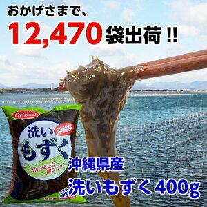 【冷蔵】磯屋 海宝 洗いもずく 沖縄県産 400g (正味量130g)
