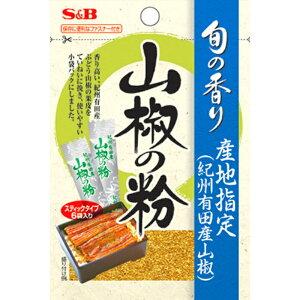 S&B エスビー 旬の香り 山椒の粉 ボールタイプ 1.2g×10個