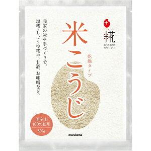 マルコメ プラス糀 乾燥米こうじ 300g 20袋(10×2箱)